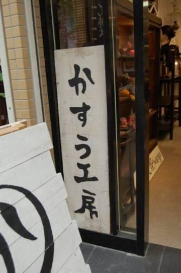 Kyougoku1