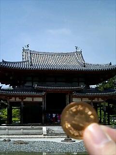 平等院と10円玉