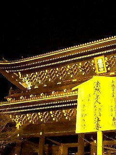 花灯路2007〜知恩院