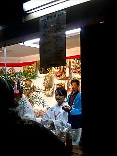 枚方えびす〜片埜神社