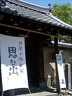 芦屋小雁個展・思ひ出〜月真院