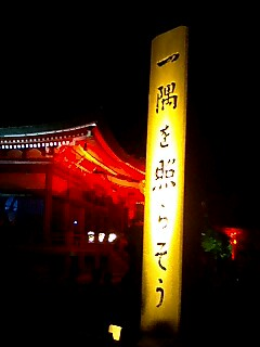 比叡山ライトアップ