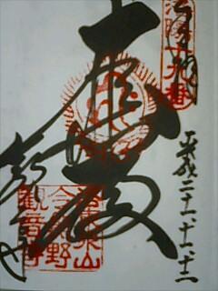 Imakuma8
