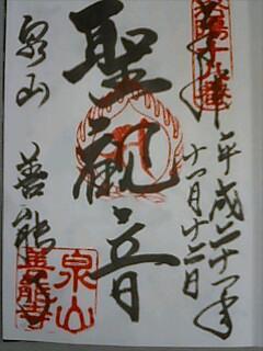 Zennouji4