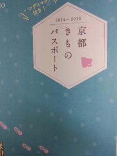 きものパスポート